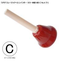正式品番:MB-C NO.4 音程:C「ど」   ハンドル:樹脂製 クラッパー:硬質樹脂製 ベル:ス...