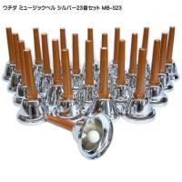 本物のハンドベルといえば、オーケストラなどで使用されているマルマーク社やシューマリック社などのベルで...