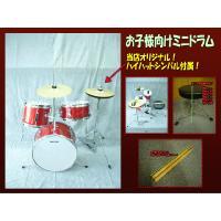 本商品は、幼児〜小学校低学年くらいのお子様にご使用頂ける程度の大きさのドラムセットです。 ミニドラム...