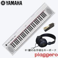 【セット内容】 電子キーボード本体×1/サスティンペダル×1/ステレオヘッドフォン×1  61鍵のコ...