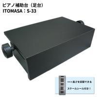 最も売れているイトマサのピアノ補助台(足置き台)/S-23の後継機種。  ■素材 台:木製 昇降金具...