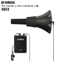ヤマハ サイレントブラスシステム トロンボーン用 SB5X  ■より小さく、軽くなったピックアップミ...