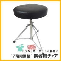 【大変リーズナブルなドラム椅子 ご自宅での楽器練習用に是非】 当店で人気のトレーニングドラムに付属し...