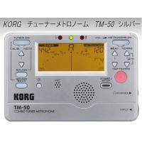 本商品は、KORGメトロノームチューナー TM-50です。  あらゆる楽器に対応可能なクロマチックチ...