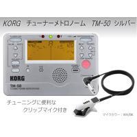 本商品は、KORGメトロノームチューナー TM-50にピックアップマイクをセットにした商品です。  ...