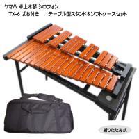 ■セット内容:木琴TX-6/専用バチ/テーブル型折りたたみ式スタンドKS9000/GIGタイプソフト...