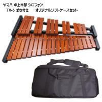 ■セット内容:本体/専用バチ/ソフトケース付き  本商品は、定番の卓上木琴です。 学校などでも使用さ...
