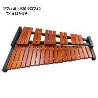 本商品は、定番の卓上木琴です。 学校などでも使用されている人気の木琴ですが、マリンバなどのように専用...