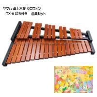 【はじめての木琴・鉄琴曲集セット】 本商品は、定番の卓上木琴です。 学校などでも使用されている人気の...