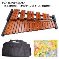 【テーブル型スタンド&ソフトケース+はじめての木琴・鉄琴曲集セット】 本商品は、定番の卓上木琴です。...