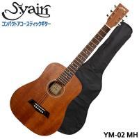 S.ヤイリのミニアコースティックギター「YM02」です。標準的なアコースティックギターに比べ、全長や...