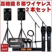 【セット内容】 StagePAS400i(スピーカー2本・パワードミキサー1個・スピーカーケーブル付...