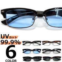【全6色】 伊達メガネ サングラス ブロウ サーモント カラーレンズ 薄い色 メンズ レディース 安い 紫外線カット
