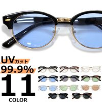 【全11色】 伊達メガネ サングラス サーモント ブロウ ボストン ライトカラーレンズ 薄い色 メンズ レディース 安い 紫外線カット