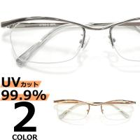 【全2色】 伊達メガネ サングラス ちょい悪 サングラス オラオラ系 強面 ハーフリム メンズ レディース UVカット 安い 紫外線カット