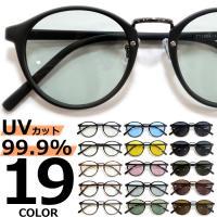 【全20色】 伊達メガネ サングラス 丸メガネ ボストン 薄い色 カラーレンズ メンズ レディース 安い 紫外線カット