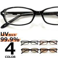 【全4色】 伊達メガネ サングラス オーバル 薄い色 カラーレンズ メンズ レディース 安い 紫外線カット