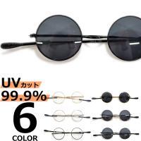 【全6色】 伊達メガネ サングラス ミニレンズ 小振り 丸メガネ ボストン メンズ レディース 安い 紫外線カット
