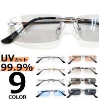 【全9色】 伊達メガネ サングラス ツーポイント 縁なし 薄い色 ライトカラーレンズ スクエア スクウェア 四角 メンズ レディース