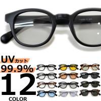 【全10色】 伊達メガネ サングラス 丸メガネ ボストン 薄い色 カラーレンズ メンズ レディース 安い 紫外線カット