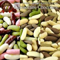 柿の種 チョコ 冬季限定 選べる4種類 300g-400g たっぷり チョコレート 選り取り 送料無料 【3~4営業日以内出荷】