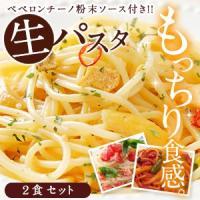 生パスタ スパゲティー120g×2食セット [ペペロンチーノ粉末ソース2P付き]  【確認】 送料無...