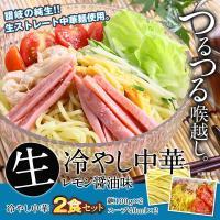 純生冷やし中華×2食セット [麺100g×2P+レモン醤油味スープ40ml×2P]  【確認】 ゆう...