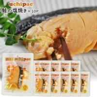 [内野家]常温保存できる手作りお惣菜【uchipac】鮭の塩焼き×10袋【送料無料】[常温]【3~4営業日以内に出荷】