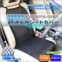 【日本製】高級な印象を与えるカーシートカバー《ブラック》 取り付けるだけで、運転を快適にサポート!ま...