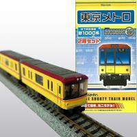 B トレインショーティー地下鉄銀座線1000 系2両(先頭車+中間車)セット 銀座線1000 系は2...