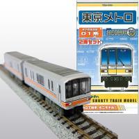 Bトレインショーティー地下鉄銀座線01系2両(先頭車+中間車)セット 銀座線01系は1984年から登...
