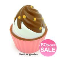マザーガーデンスクイーズ 柔らか チョコカップケーキ カップケーキ