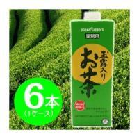 【商品名】【まとめ買い】ポッカサッポロ 玉露入りお茶(業務用) 紙パック 1.0L×6本(1ケース)