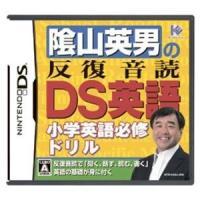 【商品名】ニンテンドーDS 陰山英男の反復音読DS英語