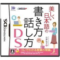 【商品名】ニンテンドーDS 美しい日本語の書き方 話し方DS