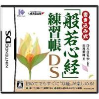 【商品名】ニンテンドーDS 書き込み式「般若心経」練習帳DS