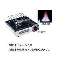 【商品名】実験用ガスコンロ GS-2000(ボンベ無)