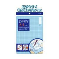 【商品名】工作マットA4サイズ(日本製) 【12個セット】 32-569