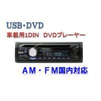 車載用1DIN DVDプレーヤーUSB対応/日本国内FM   ■DVD、CD、USBメモリ、SDカー...