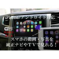 携帯電話の画面を純正ナビなどに映して楽しめる商品です。 携帯電話との一般的な接続方法は図入りの日本語...