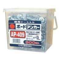 【商品名】ボードアンカーお徳用 マーベル AP-409 【300本セット】