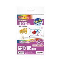 【商品名】(業務用セット) エーワン インクジェット用はがき用紙 マット紙 51102 50枚入 【...