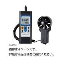 【商品名】デジタル風速計 SK-93FII