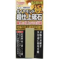 【商品名】(業務用2個セット) 超仕上焼結手持ちダイヤ砥石 #12000
