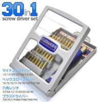 【商品名】30way多目的ドライバーセット 六角・ヘックスローブ入り 差し替え式でコンパクト!