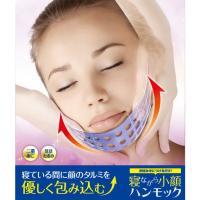 寝ている間に顔のたるみをケアする「寝ながら小顔ハンモック」。人肌に近いゲル素材を使っているのでリフト...