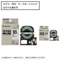 「テプラ」PROシリーズ専用の白ラベル・黒文字のテープカートリッジになります。 製造国:中国 素材・...