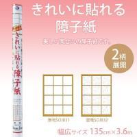 美しい風合いの障子紙です。麻入りでグレードアップ!障子2枚分貼れます。 製造国:日本 素材・材質:パ...