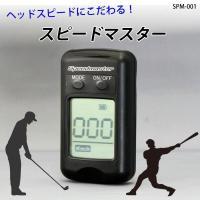 ボタンひとつで手軽にスピード計測!ゴルフスイングのベッドスピードの測定、野球のバットスイングスピード...