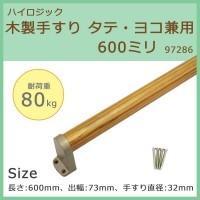 手すりを必要とされるご家族の為に。木製なので取付けるお手洗いやお部屋にも合います。 製造国:台湾 素...